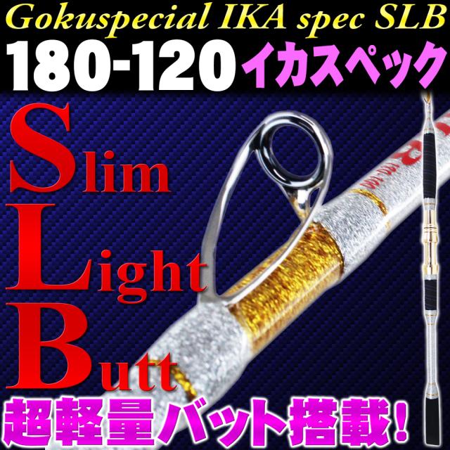 総糸巻 イカ直結釣法 Gokuspecial Ika Spec SLB 180-120(goku-950912)