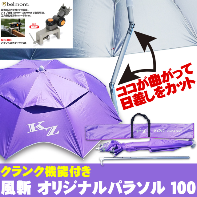 風斬へらパラソル100cmパープル + ベルモントパラソル万力(goku-951292-hd-081035s)
