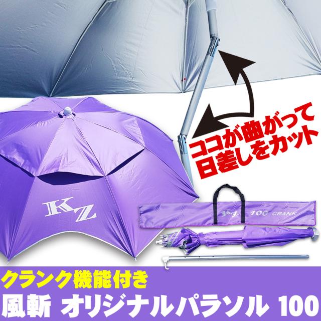 風斬へらパラソル100cmパープルクランクシャフト140サイズ(goku-951292)