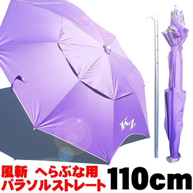 風斬へらパラソル110cmパープルストレートシャフト140サイズ(goku-951308)
