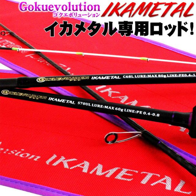 ゴクエボリューションPureVersion・IKAMETAL-イカメタル- 180サイズ(goku-951346)