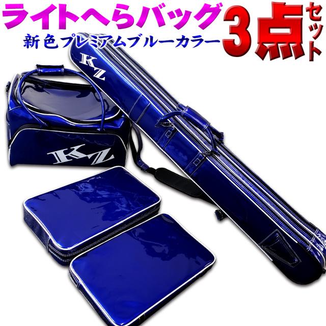 19'へらバッグ風斬ライトへらバッグ3点セット(プレミアムブルー)200サイズ(goku-951797)