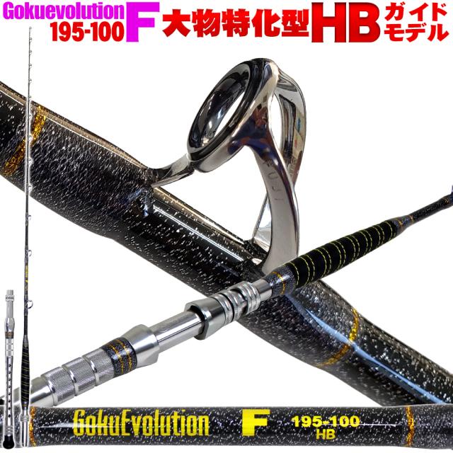 18'総糸巻 GokuEvolution F HBガイド 195-100 ブラック 180サイズ (goku-952381)