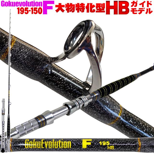 18'総糸巻 GokuEvolution F HBガイド 195-150 ブラック 180サイズ (goku-952398)