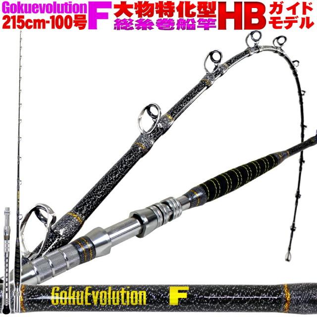 18'総糸巻 GokuEvolution F HBガイド 215-100 ブラック 200サイズ (goku-952404)