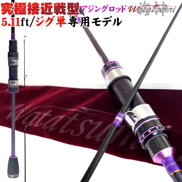 アジングロッド Watatsumi AJING 511-S(goku-952930)