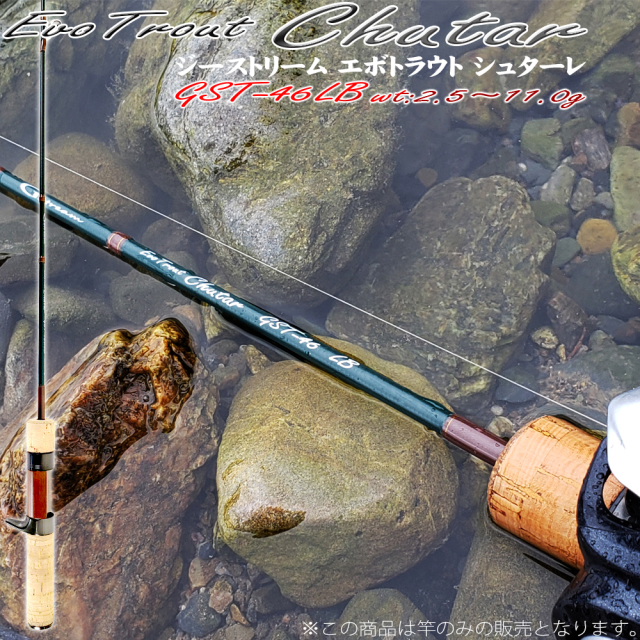 渓流用トラウトロッドGstream EvoTrout Chutar(ジーストリーム エボトラウト シュターレ) GST-46LB (goku-952978)