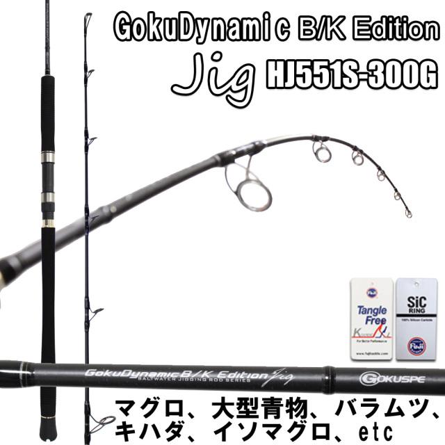 マグロや大型青物などに パワ- ジギングロッド (スピニング) GokuDynamic B/K Edition HJ551S-300G ルア- Jigwt:300g (goku-954217)