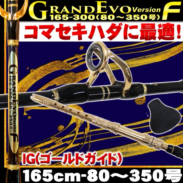 相模湾 キハダマグロ 総糸巻 GrandEvo Version-F 165-300 BK(ブラック)・IG(ゴールドガイド) デカ当て付き (goku-954620)