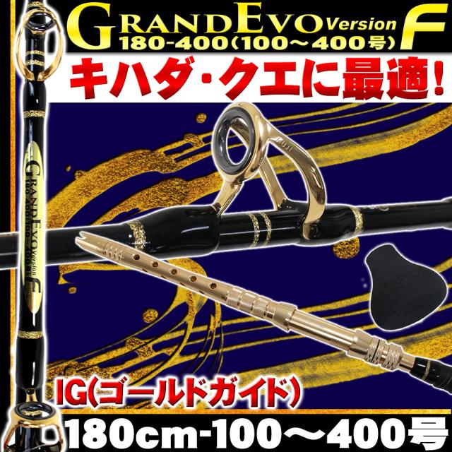 総糸巻 スタンディング GrandEvo Version-F 180-400 (100-400号) IG(ゴールドガイド) BK(ブラック) デカ当て付 (goku-954682)