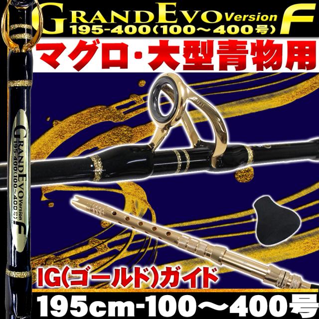 大物対応 総糸巻 GrandEvo Version-F 195-400(100-400号) IG(ゴールドガイド)・bk(ブラック) デカ当て付 (goku-954729)