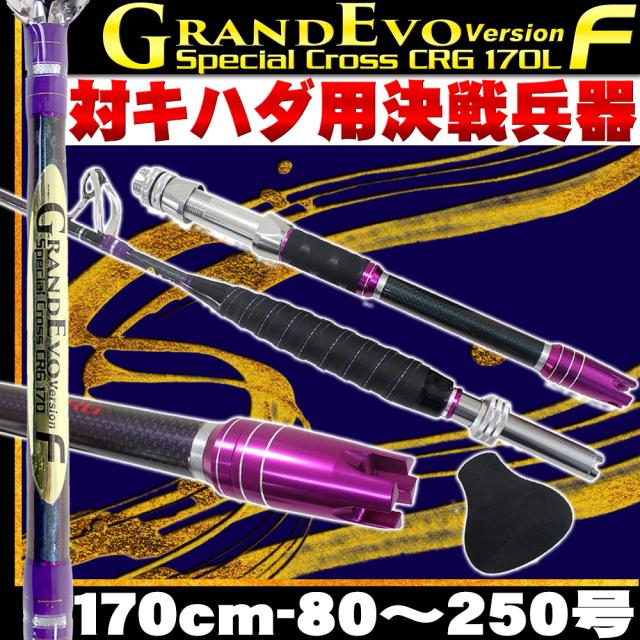 新製法CRG採用 GrandEvo Version-F スペシャルクロス 170L アルミバット (80~250号) デカ当て付き (goku-954736)