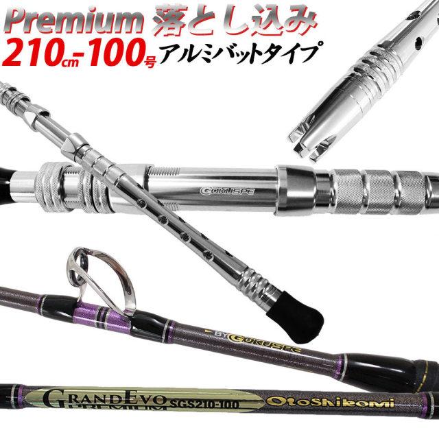 総糸巻 GrandEvo Premium 落とし込み SGS210-100 (30-100号) アルミバット (goku-954934)