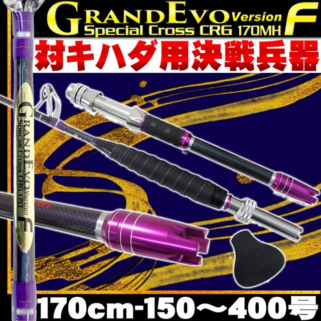 相模湾 キハダ スペシャル GrandEvo Version-F スペシャルクロスCRG 170MH (150~400号) 軽量 ライトハンドル デカ当付き (goku-954958)