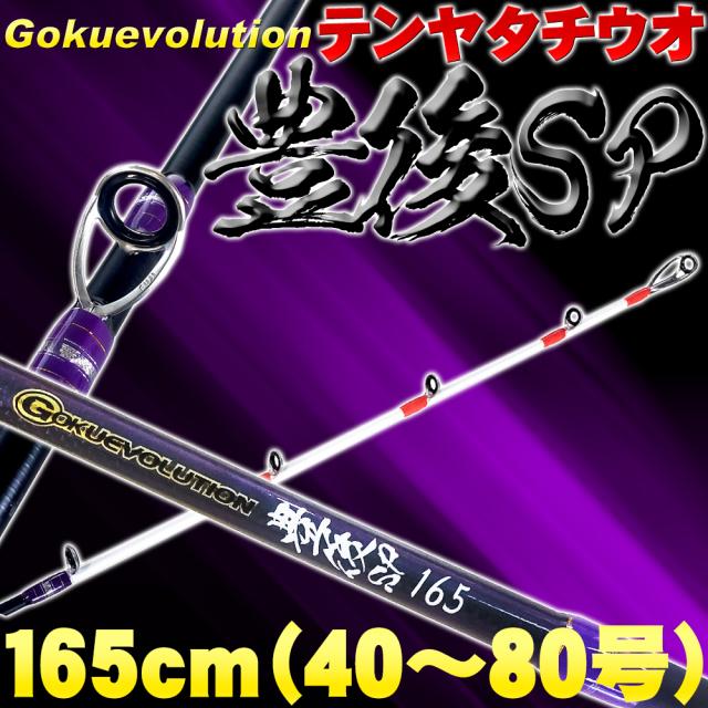 ゴクスぺ Gokuevolutionテンヤタチウオ豊後SP 165(40~80号)(goku-955481)