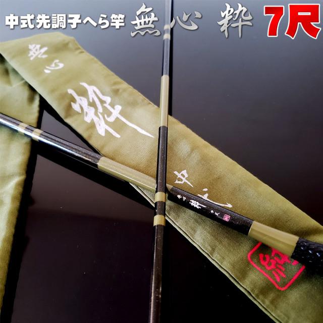 へら竿 中式先調子 無心 粋 (すい) 7尺 (goku-955542)