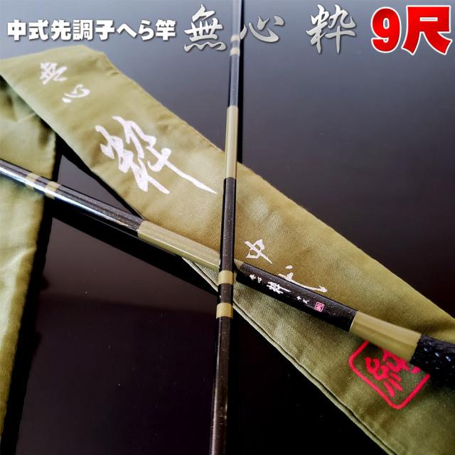 へら竿 中式先調子 無心 粋 (すい) 9尺 (goku-955566)