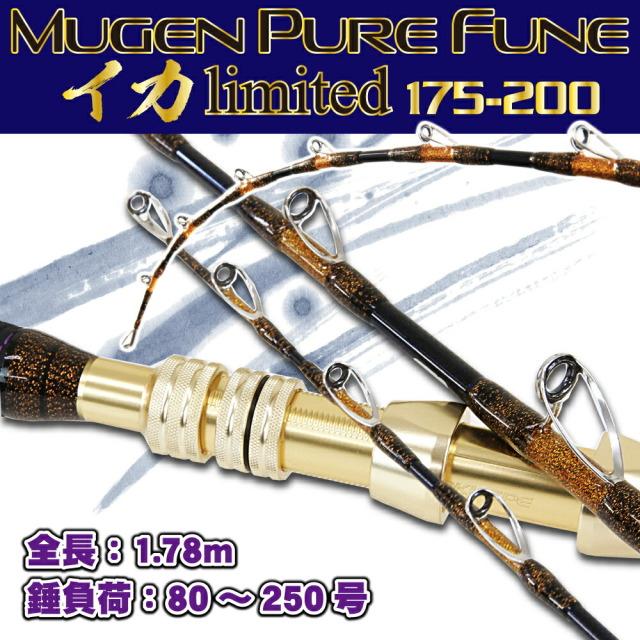 無限ピュア船 イカリミテッド175-200(goku-955993)