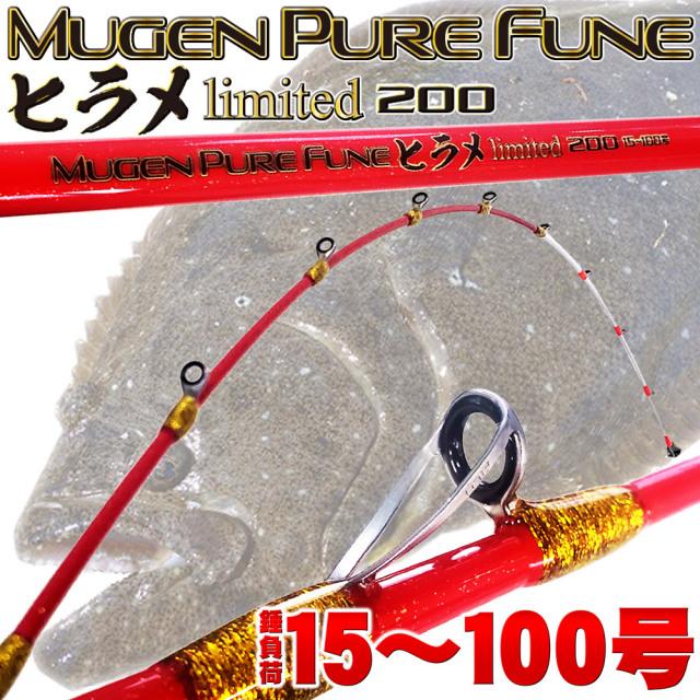 ゴクスペ グラスソリッドヒラメロッド 無限ピュア船 ヒラメlimited 200 15~100号(goku-957577)