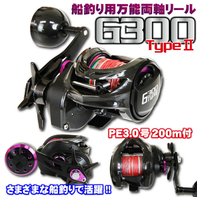 PEライン付 船用万能両軸リール G300 TypeII(goku-958369)