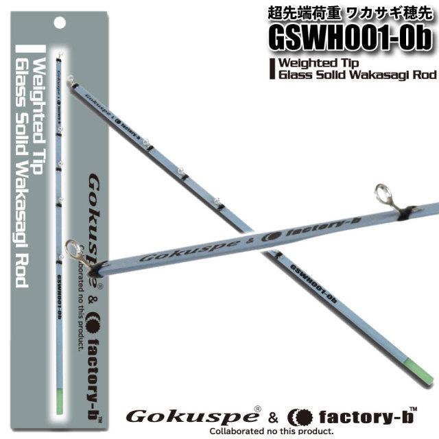 Gokuspe×factory-bコラボ 超先端荷重 ワカサギ穂先 GSWH001-0b(goku-958482)