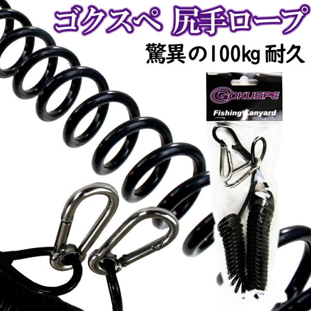 Gokuspe 超強力 100kg耐久尻手ロープ (goku-958932)