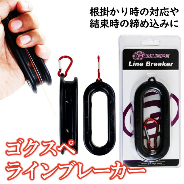 Gokuspe ラインブレーカー(goku-958949)