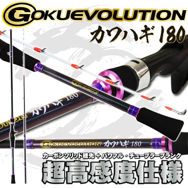 超高感度仕様のカワハギ専用ロッド ゴクエボリューション カワハギ180(goku-958970)