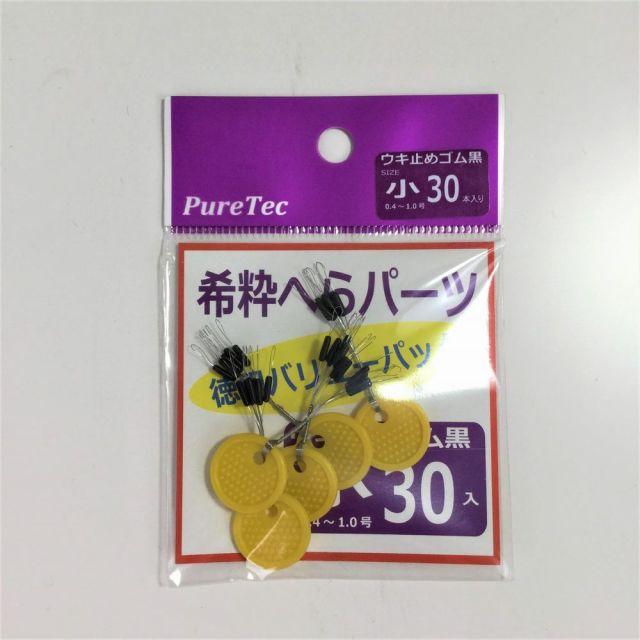 【Cpost】希粋 へらパーツ(徳用30入) ウキ止めゴム 黒 (サイズ:小々/小/中/大) (goku-bk-0817)