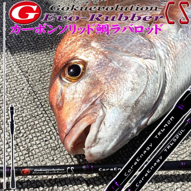 カーボンソリッド鯛ラバロッド Gokuevolution Evo-Rubber CS 180サイズ(goku-cs)