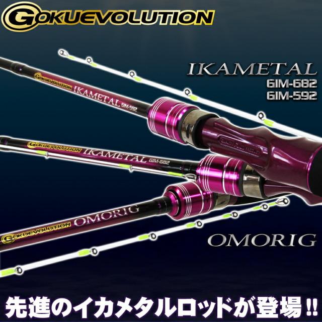 ゴクエボリューション オモリグ GMR-632・イカメタル GIM-592・イカメタル GIM-682(goku-ikametal)