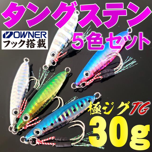 【Cpost】 タングステン ジグ 5色セット 魅せて喰わせる 極ジグ タングステン 30g (goku-jig30-5set)