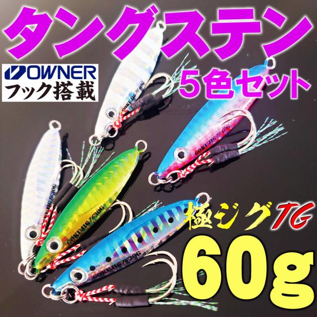 【Cpost】タングステンジグ5色セット魅せて喰わせる極ジグタングステン60g(goku-jig60-5set)