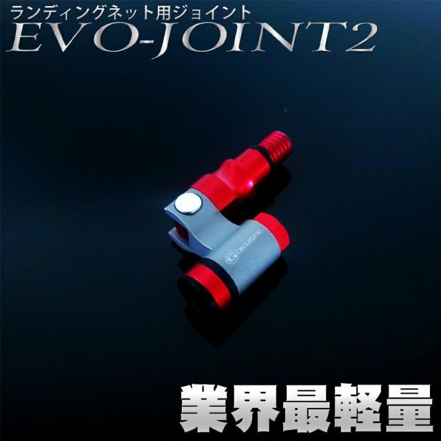 【Cpost】ランディングネット用ジョイント Evo-Joint2 エボジョイント2(goku-joint)