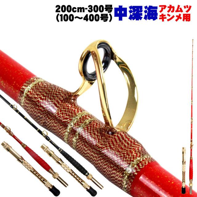 中深海 総糸巻 Grandevo M 200-300(100-400号) パールオレンジ/ブラック IG(ゴールド)ガイド (goku-m200-300)
