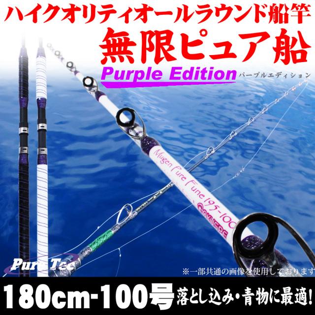 船竿 落とし込みに最適 18'無限ピュア船 180-100号 Purple Edition [ホワイト/ブラック] 140サイズ (goku-mpf-180-100)