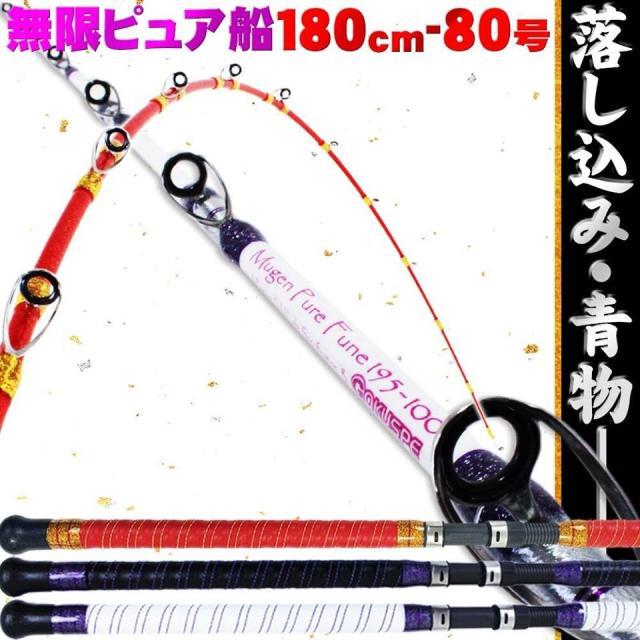 18'無限ピュア船 180-80号 [ホワイト/ブラック/リミテッド](goku-mpf-180-80)