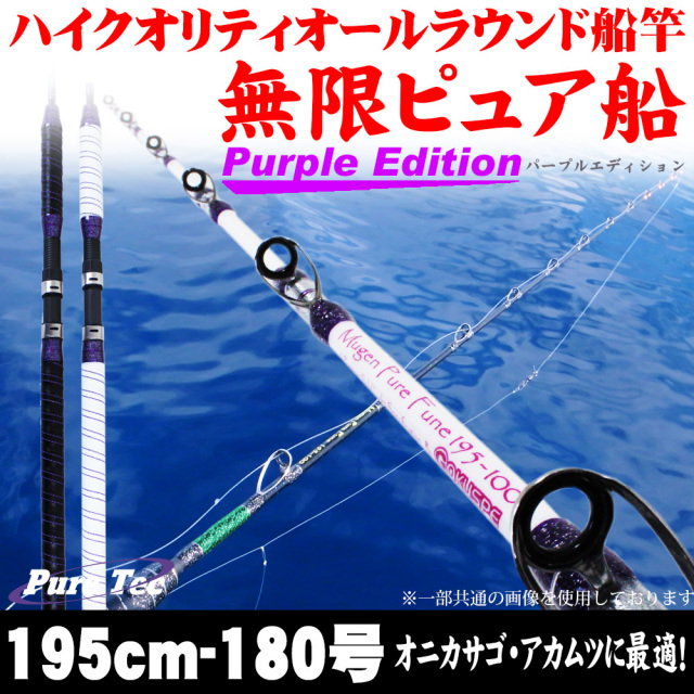 船竿 18'無限ピュア船 195-180号 Purple Edition [ホワイト/ブラック] 140サイズ (goku-mpf-195-180)