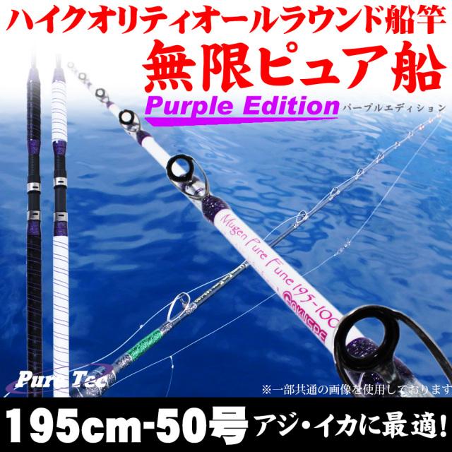 ☆ポイント5倍☆アジ イサキに 18'無限ピュア船 195-50号 Purple Edition [ホワイト/ブラック] (goku-mpf-195-50)
