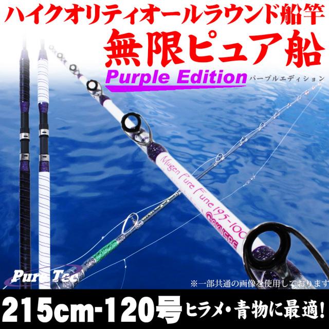 ヒラメ 青物飲ませに 18'無限ピュア船 215-120号 Purple Edition [ホワイト/ブラック] (goku-mpf-215-120)