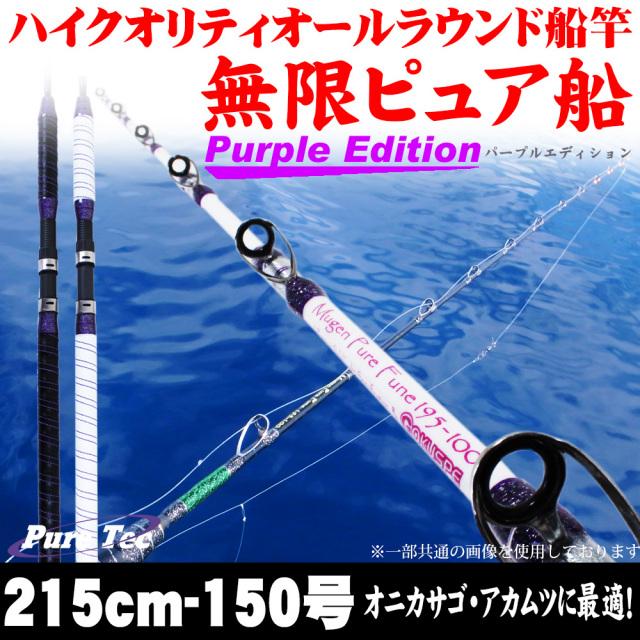 アカムツ オニカサゴに 18'無限ピュア船 215-150号 Purple Edition [ホワイト/ブラック] (goku-mpf-215-150)