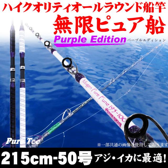 ☆ポイント5倍☆ライトヒラメに 18'無限ピュア船 215-50号 Purple Edition [ホワイト/ブラック] (goku-mpf-215-50)