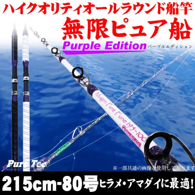 ヒラメ アマダイ ワラサに 18'無限ピュア船 215-80号 Purple Edition [ホワイト/ブラック] (goku-mpf-215-80)