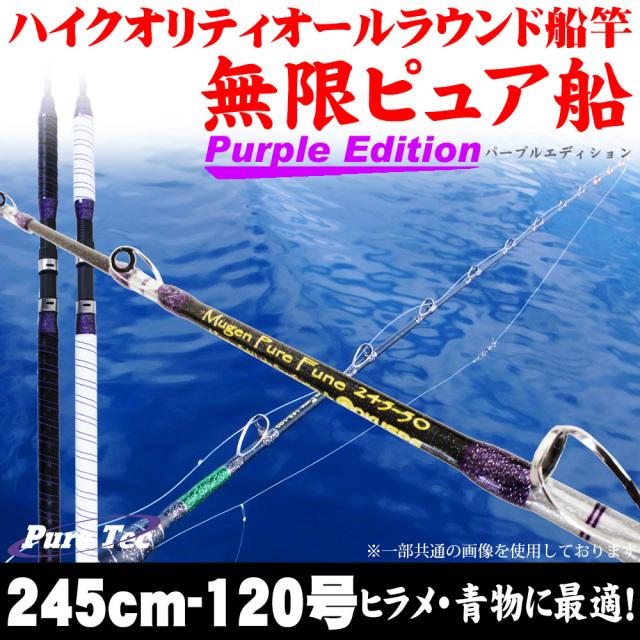 ヒラメ 青物に 18'無限ピュア船 245-120号 Purple Edition [ホワイト/ブラック] (goku-mpf-245-120)