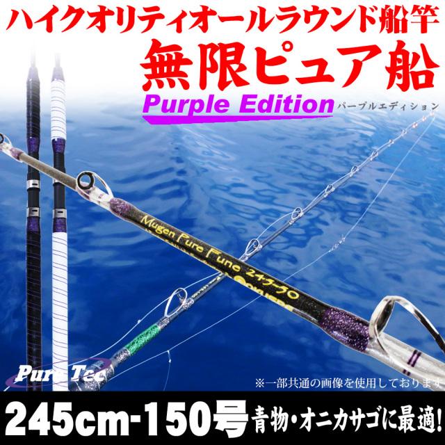 ☆ポイント5倍☆青物泳がせに 18'無限ピュア船 245-150号 Purple Edition [ホワイト/ブラック] (goku-mpf-245-150)