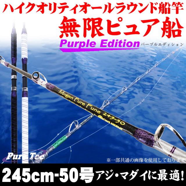 マダイ釣りに 18'無限ピュア船 245-50号 Purple Edition [ホワイト/ブラック] (goku-mpf-245-50)