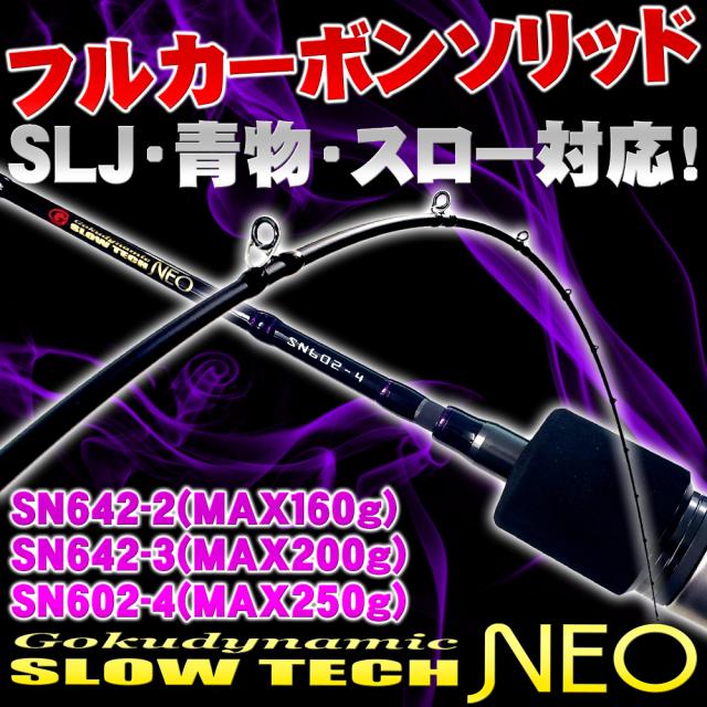 ゴクスぺ オフショアジギングロッド SLOW TECH NEO(スローテックネオ) SN642-2(MAX160g)/SN642-3(MAX200g)/SN602-4(MAX250g)(goku-slow)|釣竿 スロー ジギング ルアー  ロッド 竿 釣り  ゴクスペ タチウオ ワラサ ハマチ サワラ マダイ スローピッチ ジャーク