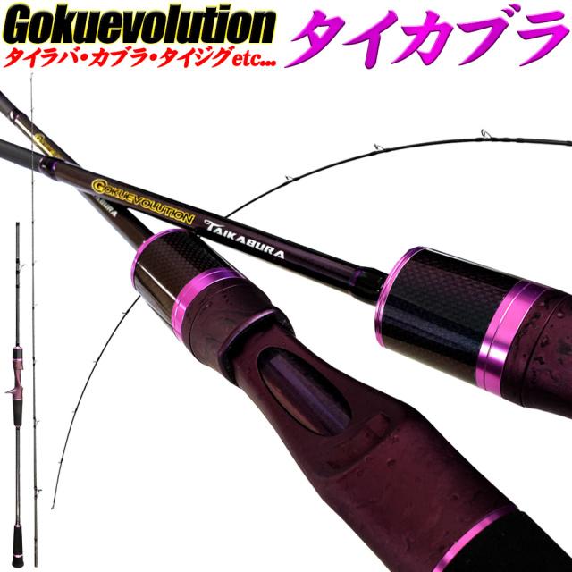 Gokuevolution TAIKABURA( ゴクエボリューションタイカブラ)66B 70B (goku-taikabura)