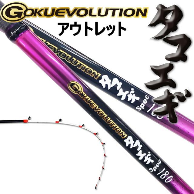船タコロッド GOKUEVOLUTION タコエギSpec (goku-tako)