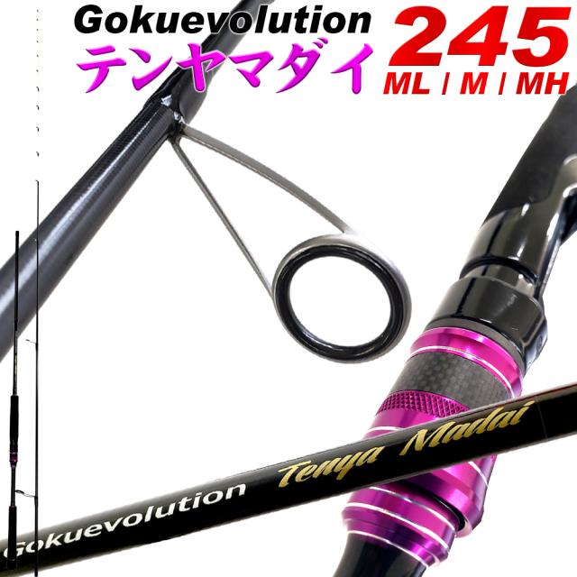 一つテンヤ専用超高感度ティップ搭載 Gokuevolution Tenya Madai(ゴクエボリューション テンヤマダイ)245 ML/M/MH 180サイズ(goku-tenya)
